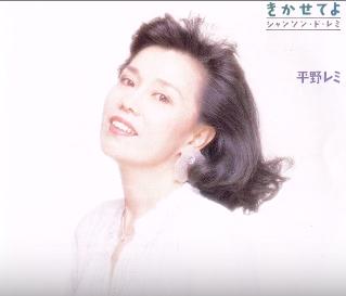 平野レミはシャンソン歌手だった?どうして料理研究家になったの?