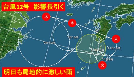 なぜ台風12号は一回転した?逆走の理由は?こんな動きは初めて?