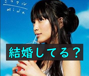 miwaは結婚してる?これまでの熱愛情報と彼氏の存在