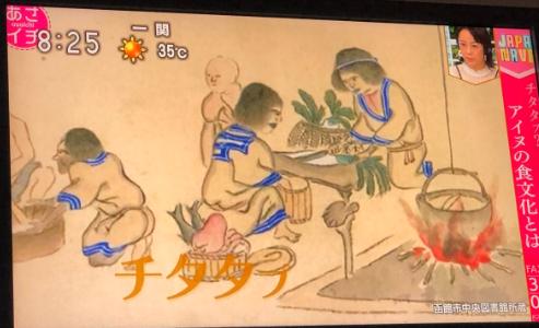 【動画】アイヌの食文化チタタプがNHKのあさイチで紹介!画像も