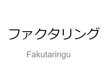 ファクタリング会社とは?意味や仕組みをわかりやすく知りたい!