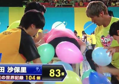 【動画】24時間テレビで吉田沙保里がケツ風船でギネス記録達成
