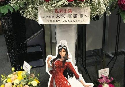 元SKE48の大矢真那の舞台「Infini−T Force」の動画ある?