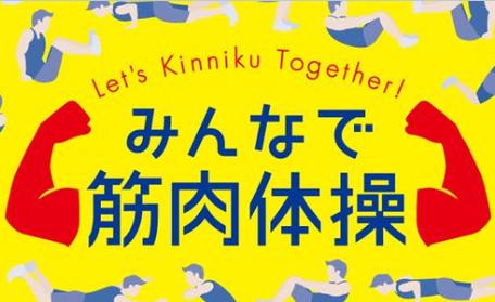 【動画】NHKみんなで筋肉体操の予告動画がヤバい!出演者情報も