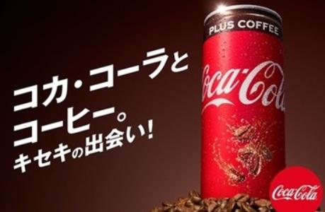 「コカ・コーラ コーヒープラス」の感想が気になるのでまとめてみた