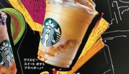 【感想】スタバの新作商品「クリスピースイートポテトフラペチーノ」