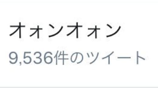 ツイッタートレンドの「オォンオォン」が意味不明!一体なに?