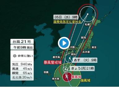 【動画】台風21号の進路と最新情報:2018年で最も強い勢力