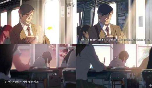 韓国野党・正義党が新海誠(君の名は)の映像盗作:パクリ動画ある?