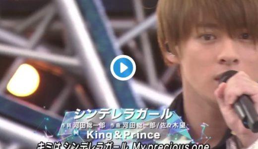 【動画】Mステ「ウルトラFES」のキンプリ・シンデレラガール